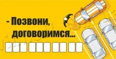 """Автовизитка """"Позвони, договоримся"""""""