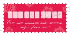 """Автовизитка """"Розовое настроение"""""""