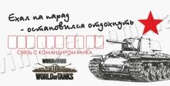 """Автовизитка """"Командир танка"""""""