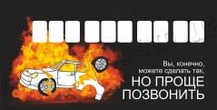 """Автовизитка """"Взрыв"""""""