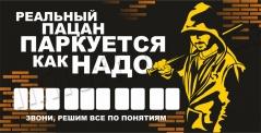 """Автовизитка """"Реальный пацан"""""""