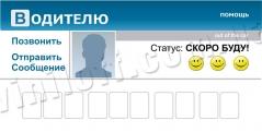 """Автовизитка """"В Контакте"""""""