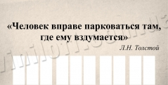 """Автовизитка """"Толстой"""""""