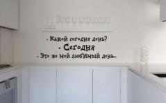 """Наклейка Текст """"Любимый день"""""""
