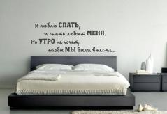 """Наклейка Текст """"Я люблю Спать"""""""