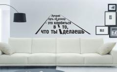 """Наклейка Текст """"Мотивация-1"""""""