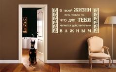 """Наклейка Текст """"Жизненное кредо"""""""