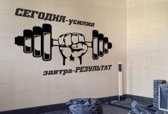 """Наклейка """"Спорт мотивация-2"""""""