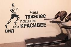 """Наклейка """"Спорт мотивация-3"""""""