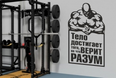 """Наклейка """"Спорт мотивация-5"""""""