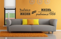 "Наклейка Текст ""Улыбайся Жизни"""