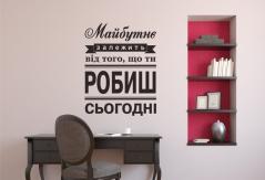 """Наклейка Текст """"Мотивація"""""""