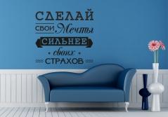 """Наклейка Текст """"Сильные мечты"""""""