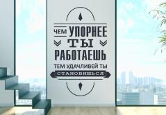 """Наклейка Текст """"Мотивация на удачу"""""""
