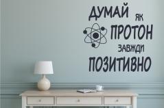 """Наклейка Текст """"Протон"""""""