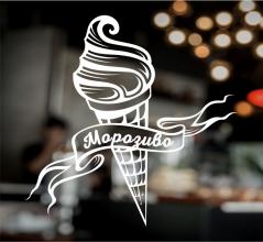 "Наклейка ""Морозиво"""